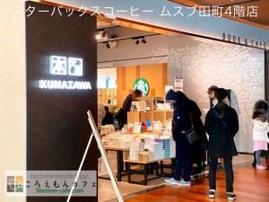 スターバックスコーヒー ムスブ田町4階店入り口