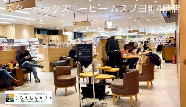 スターバックスコーヒー ムスブ田町4階店の座席