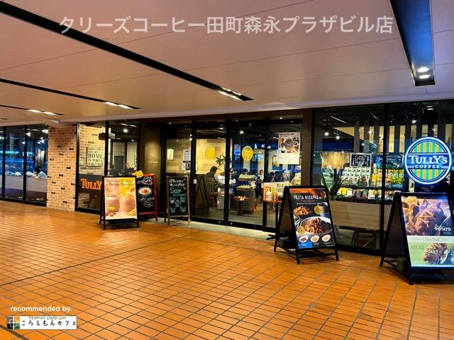 タリーズコーヒー田町森永プラザビル店外観
