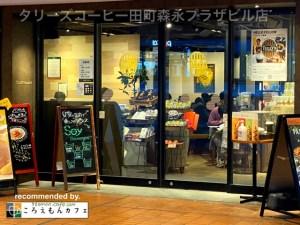 タリーズコーヒー田町森永プラザビル店入り口