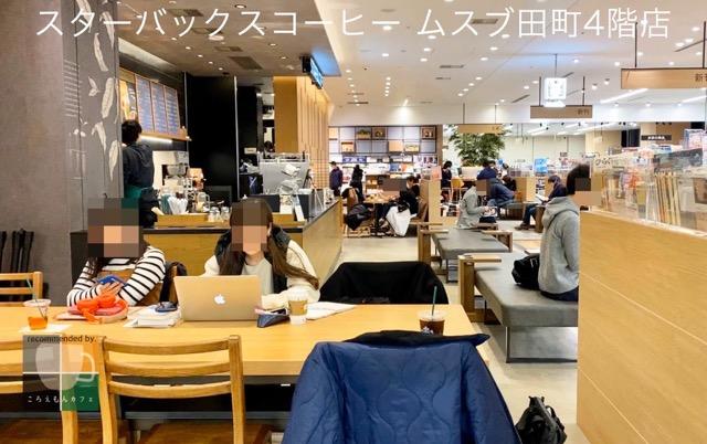 スターバックスコーヒー ムスブ田町4階店の大テーブル席