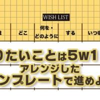 5W1Hをアレンジしたやりたいことリストのテンプレート紹介記事のアイキャッチ
