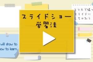 スライドショー学習法紹介記事のアイキャッチ