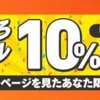 DMM.comいろいろレンタル10%オフ