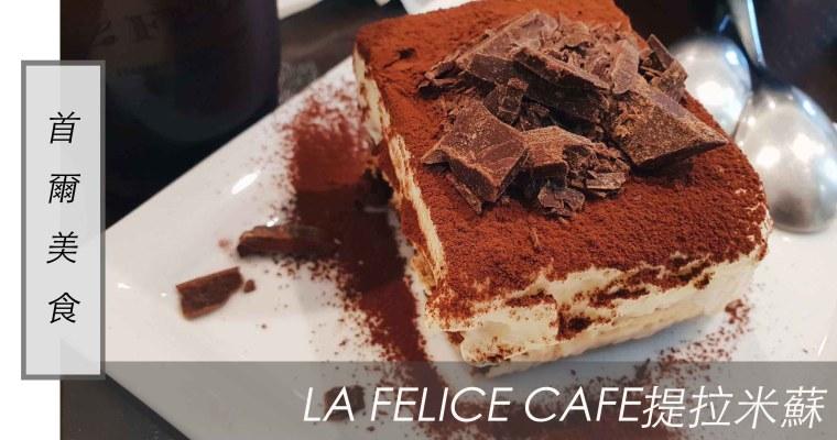 首爾美食|心目中最好吃的 首爾甜點 ,明洞樂天百貨T La Felice Cafe提拉米蘇