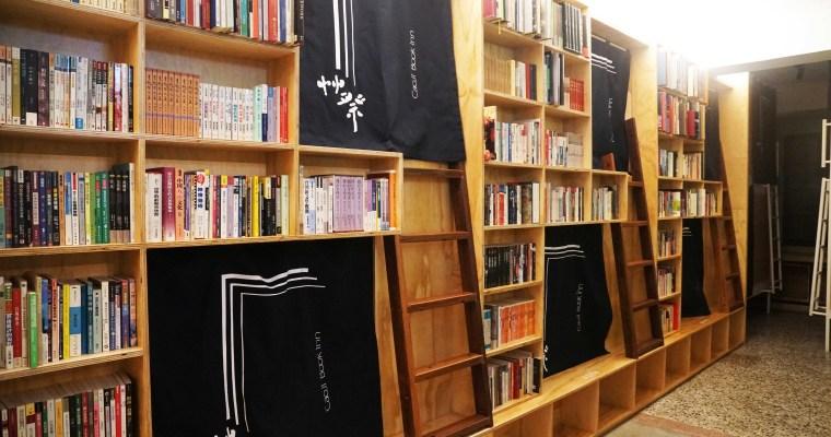 台南住宿 艸祭Book inn,二手書店改造的特色hostel