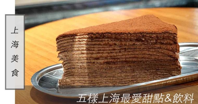 上海美食|最喜歡的 上海甜點 :喜茶、樂樂茶、楊枝甘露冰棒、LadyM