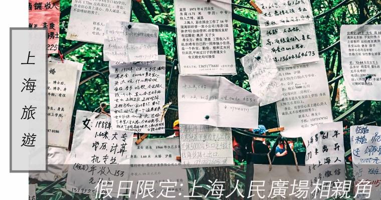 上海旅行|人民廣場假日限定 相親角 ,值得一訪的驚人景觀