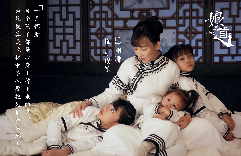 郭靖宇新劇《娘道》曝光母親版海報 岳麗娜聯手眾戲骨詮釋母愛傳奇_搜狐娛樂_搜狐網