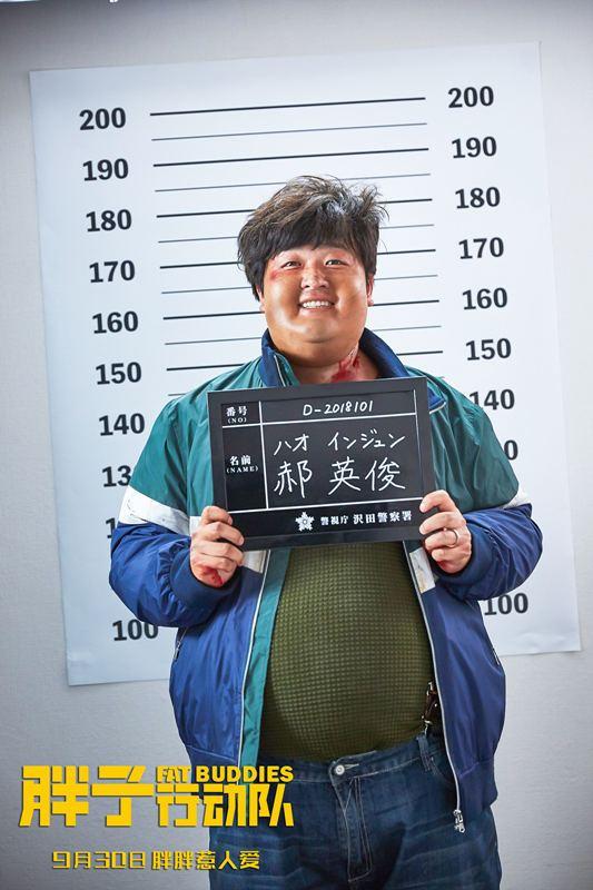 """《胖子行動隊》上映曝新預告 展""""非典型特工""""搞笑日常 _包貝爾"""