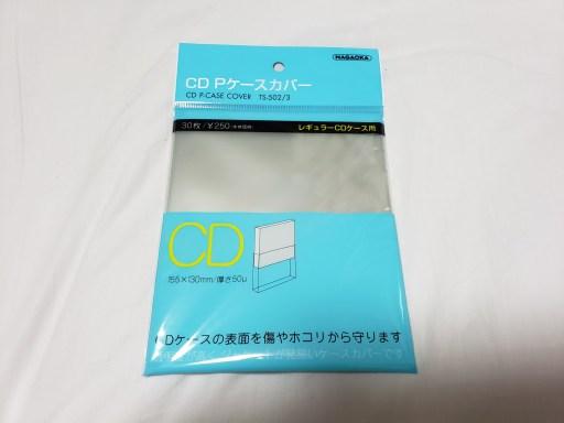 CDケース保護カバー
