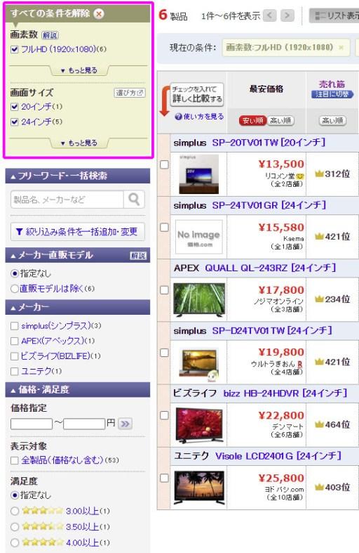 価格.com検索