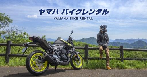 ヤマハ バイクレンタル