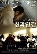 <신과 인간> 포스터