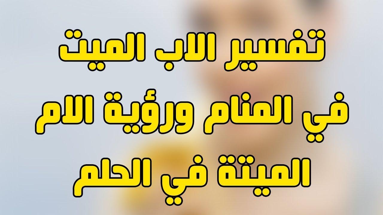 رؤية الاب الميت في المنام وهو حي حلمت بابويا الحي انه مات حنان خجولة