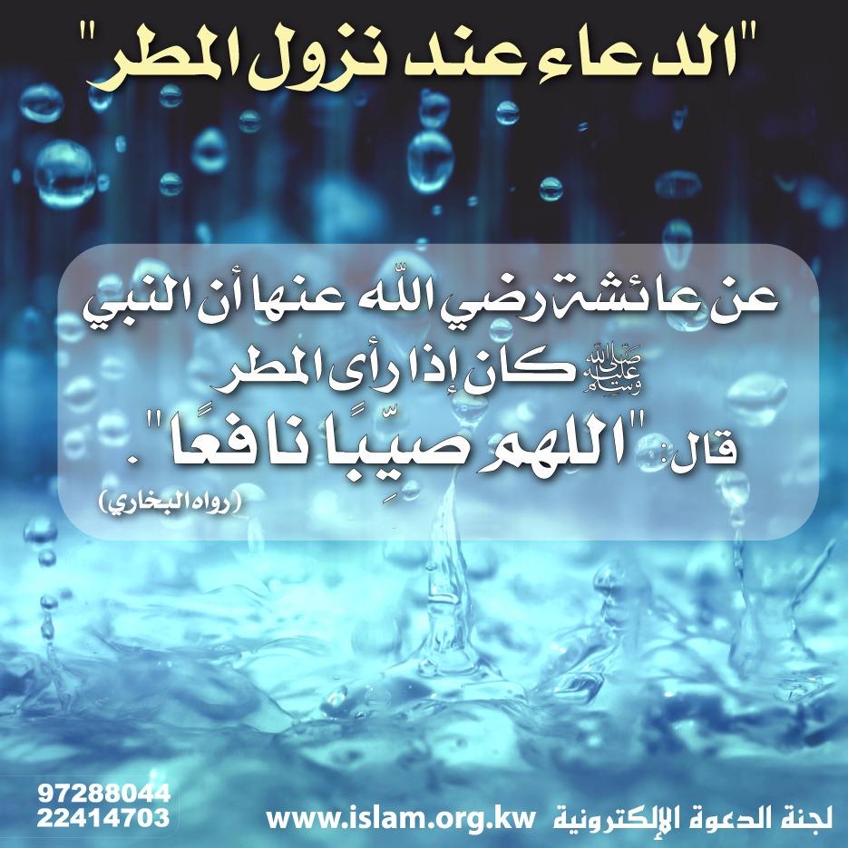 دعاء عن المطر ادعية مستحبة في المطر حنان خجولة