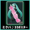 ニコニコ直販 ミクパ♪ 3Dポスター