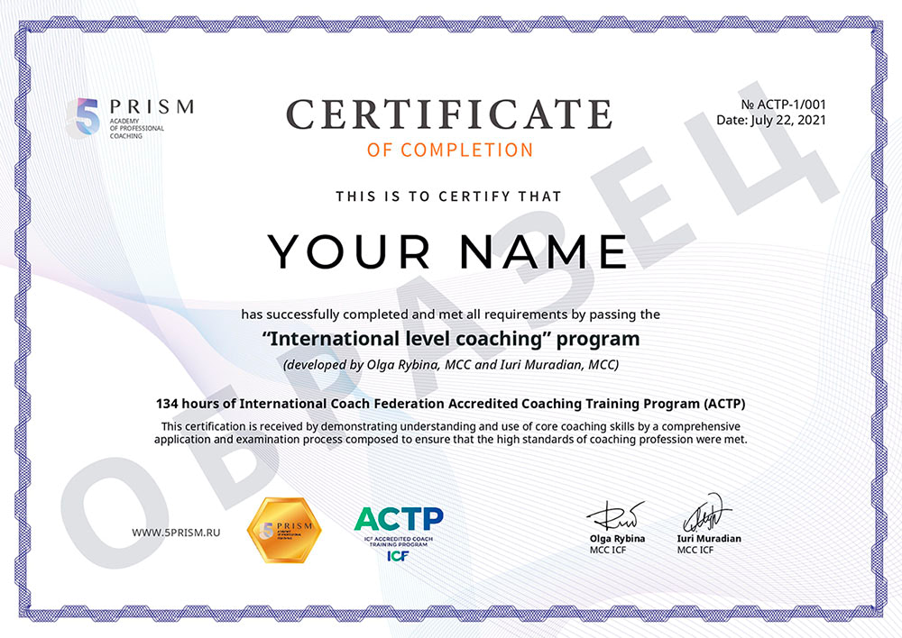ACTP ICF сертификат