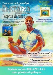 афиша выставки в Ильичевске