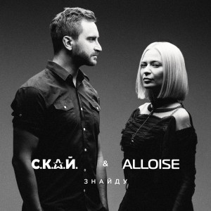 С.К.А.Й.  feat ALLOISE