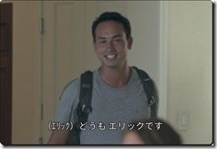 terrace house hawaii 1wa 4ban-eric