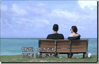 terracehouse-hawaii-3wa-yuuyanaomi4