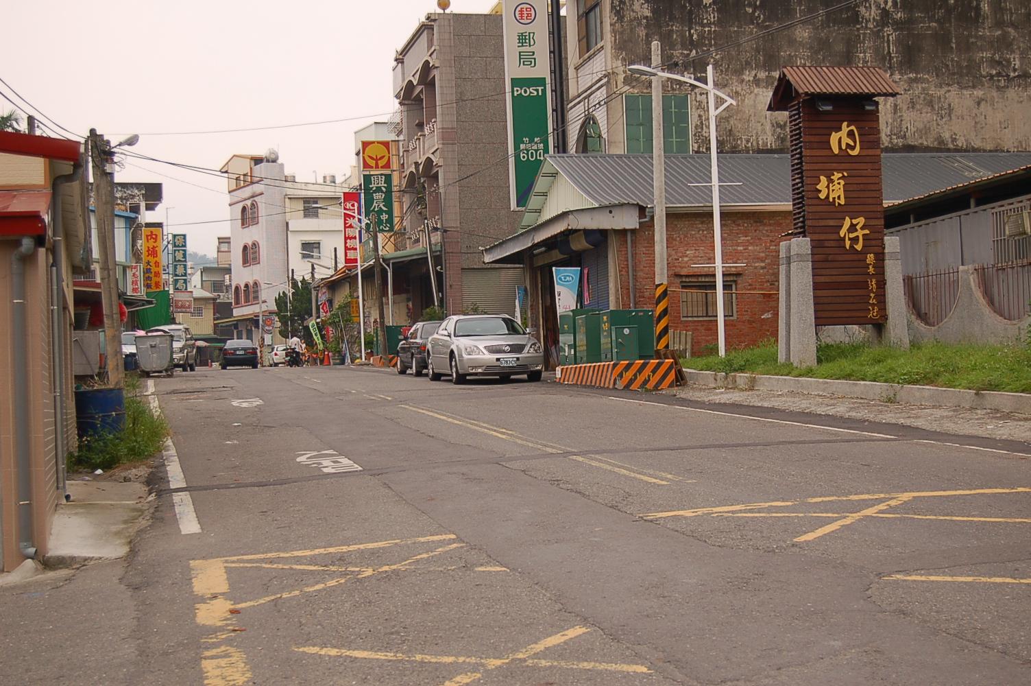 整修後的內埔老街。