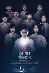 Nonton Film Streaming Movie Siam Square (2017)