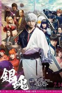 Nonton Film Streaming Movie Gintama (2017)