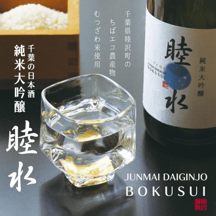 千葉の日本酒 睦沢町の純米大吟醸 睦水 JUNMAI DAIGINJO BOKUSUI japanese sake