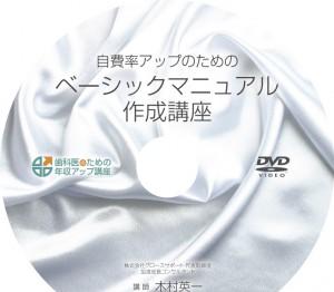 自費獲得マニュアル作成講座DVD