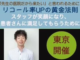 リコール率アップ東京セミナー