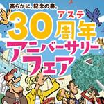 アステ川西30周年アニバーサリー☆☆