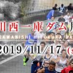 第38回 川西一庫ダム周遊マラソン大会🏃