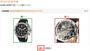 amazon_watch_010