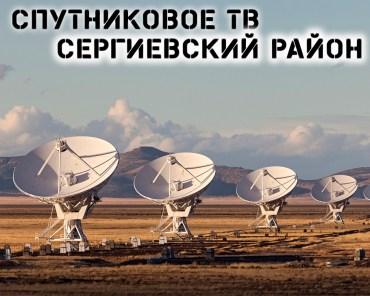 Спутниковое тв в Сергиевском районе