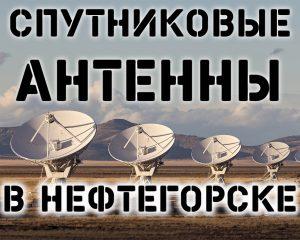 Спутниковые антенны в нефтегорске