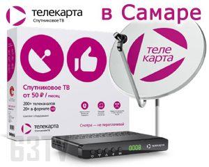 Телекарта ТВ в Самаре