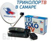 Триколор ТВ с Самаре