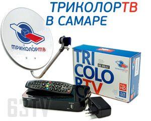 Триколор ТВ в Самаре