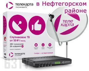 Телекарта ТВ в Нефтегорском районе