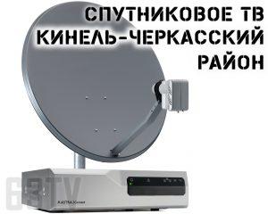 Спутниковое ТВ в Кинель-Черкасском районе Самарской области
