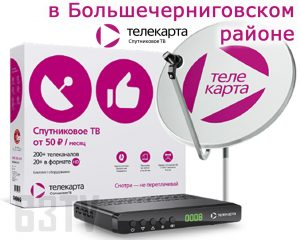 Телекарта ТВ в Большечерниговском районе