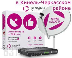 Телекарта ТВ в Кинель-Черкасском районе Самарской области