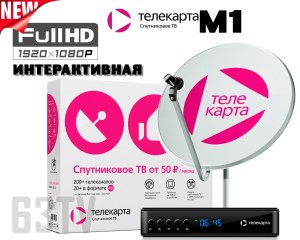 Телекарта ТВ HD интерактивная M1 комплект с установкой 1 месяц подписки