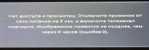 триколор ошибка 0