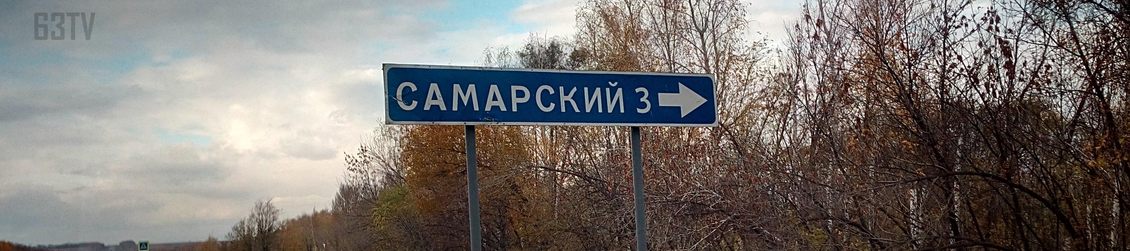 самарский 63tv