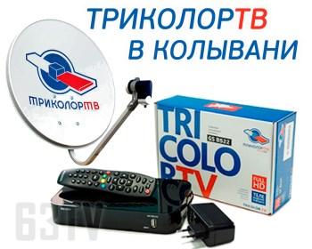 Триколор ТВ в селе Колывань Красноармейского района