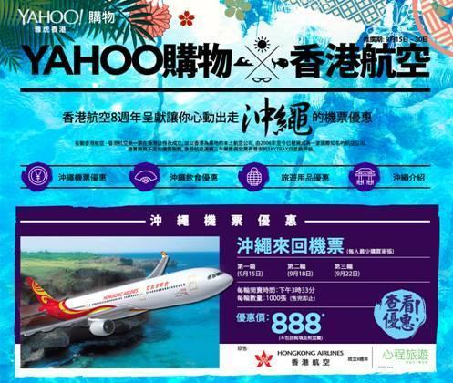 Yahoo HK Press Room — 「Yahoo購物」 X 「香港航空」 讓你心動出走沖繩!