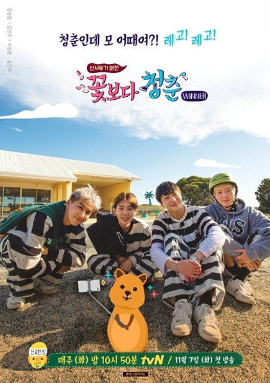 Youth Over Flowers Winner Eng Sub : youth, flowers, winner, WINNER, Youth, Flowers